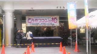 東葛コン1.jpg