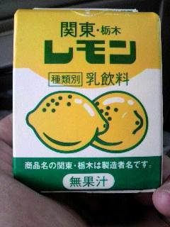 レモン乳.jpg