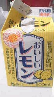 レモン牛乳.jpg