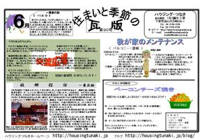 kawaraban21.6.JPG