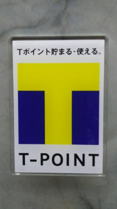 Tポイント.jpg
