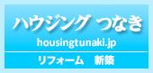 ハウジング つなき【リフォーム・新築】